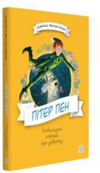 купити: Книга Пітер Пен