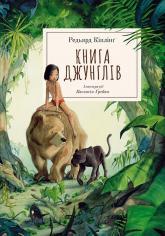 купить: Книга Книга джунглів