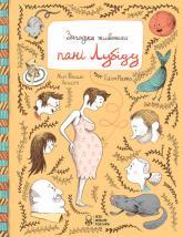 купити: Книга Загадка животика пані Лубіду