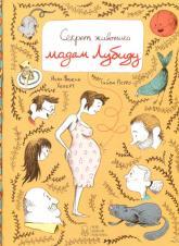 купити: Книга Секрет животика мадам Лубиду