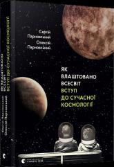 купить: Книга Як влаштовано Всесвіт
