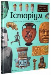 купить: Книга Історіум