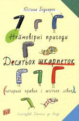 купити: Книга Неймовірні пригоди десятьох шкарпеток (чотирьох правих і шістьох лівих)