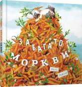 купити: Книга Забагато моркви