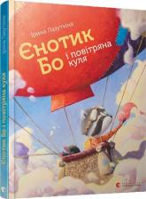 купити: Книга Єнотик Бо і повітряна куля