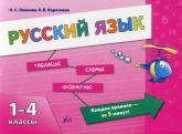 купити: Книга Русский язык. 1-4 классы