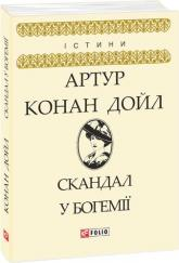купить: Книга Скандал у Богемії