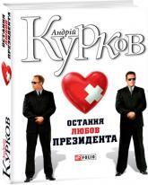 купити: Книга Остання любов президента