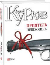купити: Книга Приятель небіжчика