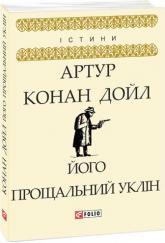 купити: Книга Його прощальний уклін