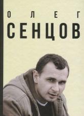 купить: Книга Олег Сенцов