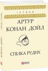 купить: Книга Спілка Рудих