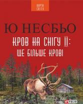 купить: Книга Кров на снігу II. Ще більше крові