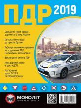 купить: Книга Правила дорожного движения Украины 2019 в иллюстрациях на украинском языке