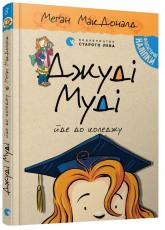купити: Книга Джуді Муді йде до коледжу. Книга 8