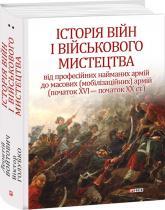 купити: Книга Історія війн і військового мистецтва. У трьох томах. Том 2 (початок ХVІ – початок ХХ ст.)