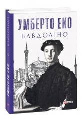 купити: Книга Бавдоліно