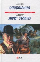 купити: Книга Оповідання. О.Генрі