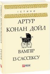 купить: Книга Вампір із Сассексу