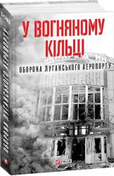 купити: Книга У вогняному кільці. Оборона Луганського аеропорту