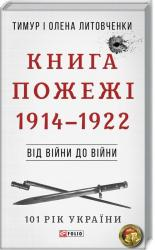 купити: Книга Від війни до війни. Книга Пожежі. 1914-1922