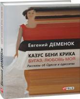 купить: Книга Казус Бени Крика. Бугаз, любовь моя. Рассказы об Одессе и одесситах