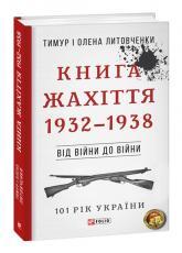купити: Книга Від війни до війни. Книга Жахіття. 1932-1938
