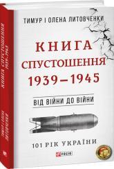 купити: Книга Від війни до війни.Книга Спустошення. 1939-1945