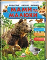 купити: Книга Мамы и малыши. Ведмедь