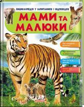 купить: Книга Мамы и малыши. Тигр
