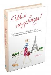 купити: Книга Шик назавжди! Французькі секрети неминущої краси, бездоганного стилю і виняткового шарму