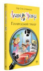 купити: Книга Агата Містері. Книжка 9. Голлівудський трилер