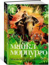 купити: Книга Мальчик из джунглей