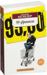 купить: Книга 99 франков