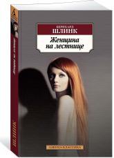 купить: Книга Женщина на лестнице