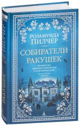 купить: Книга Собиратели ракушек