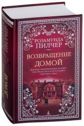 купить: Книга Возвращение домой