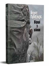 купить: Книга Вірші з війни