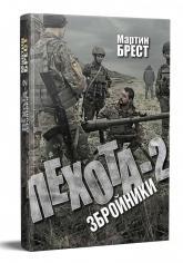 купить: Книга Пехота-2