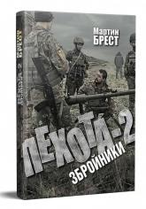 купити: Книга Пехота-2