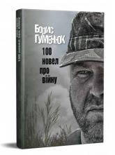 купити: Книга 100 новел про війну