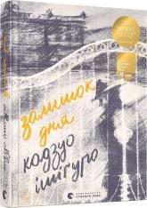 купить: Книга Залишок дня