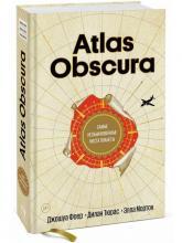 buy: Guide Atlas Obscura. Самые необыкновенные места планеты