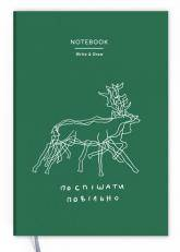 buy: Notebook Блокнот Write&Draw .Поспішати