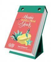 купити: Календар Англійський календар Happy English year