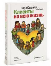 купити: Книга Клиенты на всю жизнь