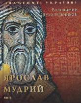 купити: Книга Ярослав Мудрий