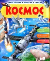 купити: Книга Космос