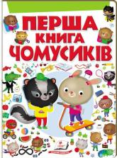 buy: Book Перша книга чомусиків