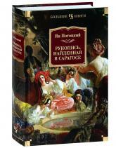 купити: Книга Рукопись, найденная в Сарагосе